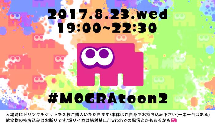 0823mogratoon2.png