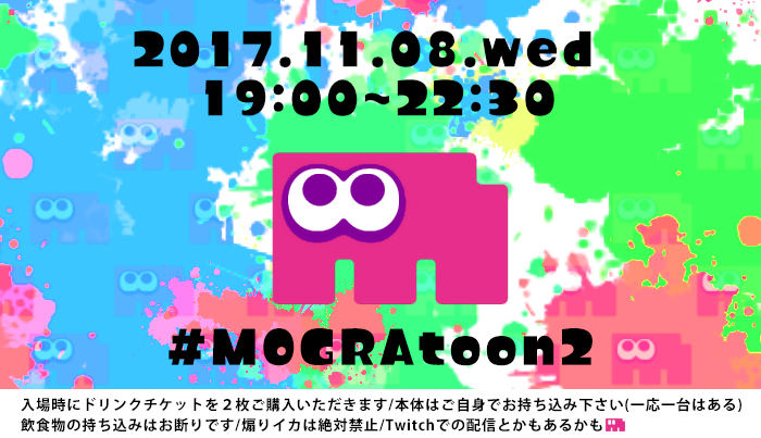 1108mogratoon2.png