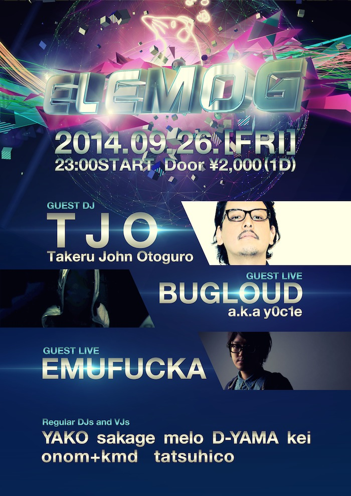 201409elemog_poster_s.jpeg