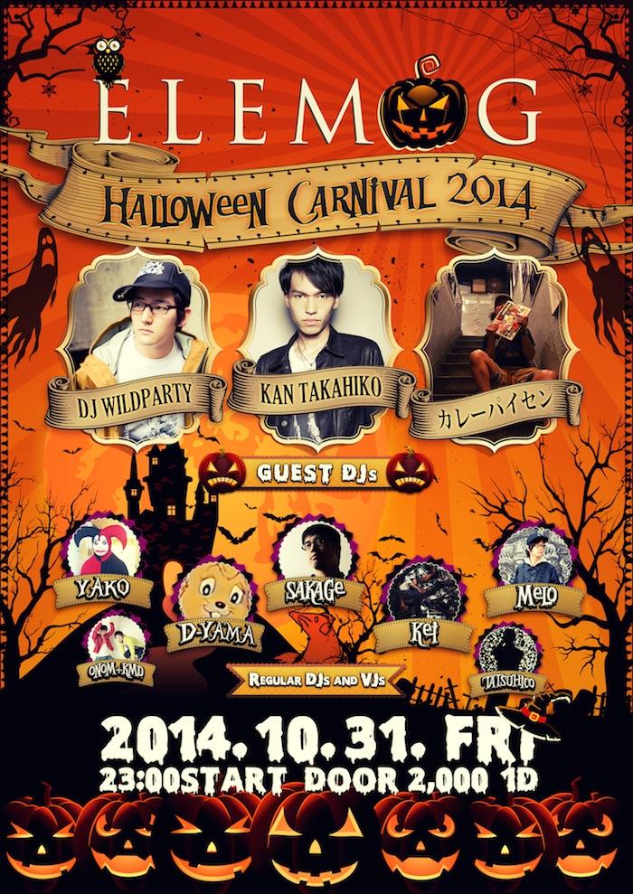 201410elemog_poster_s.jpg