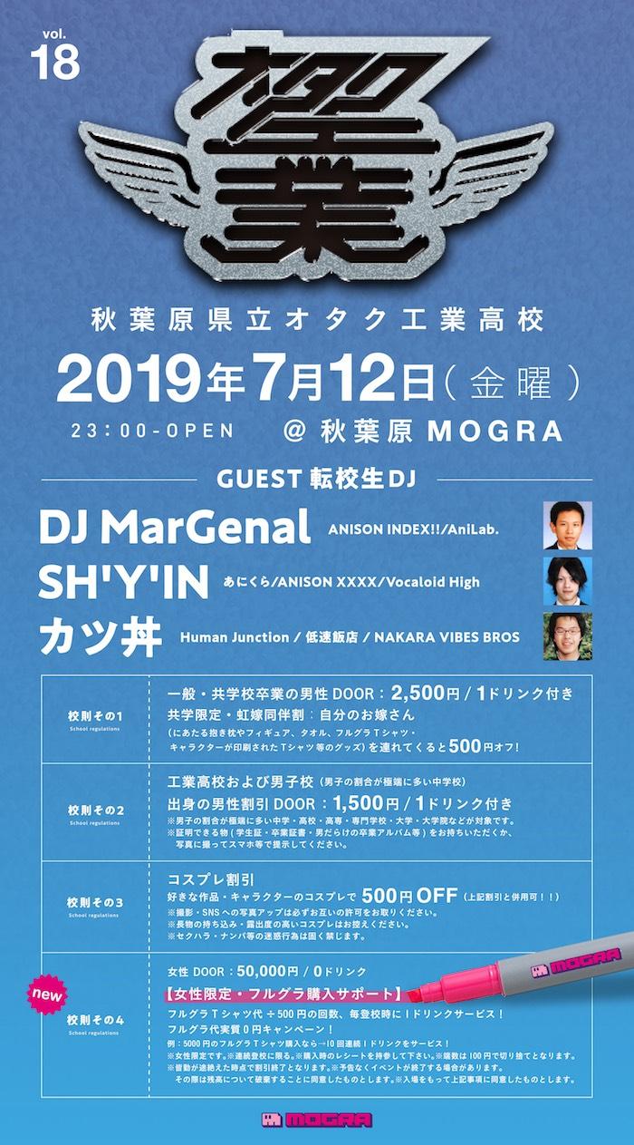 2019_07_otakou.jpeg