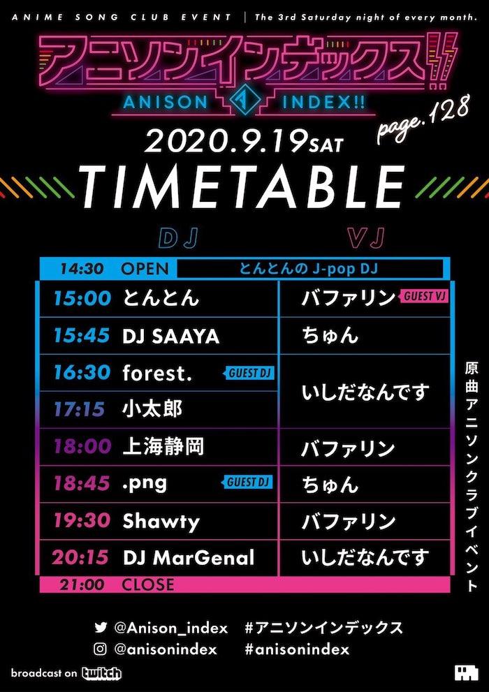 202009_index_tt.jpg