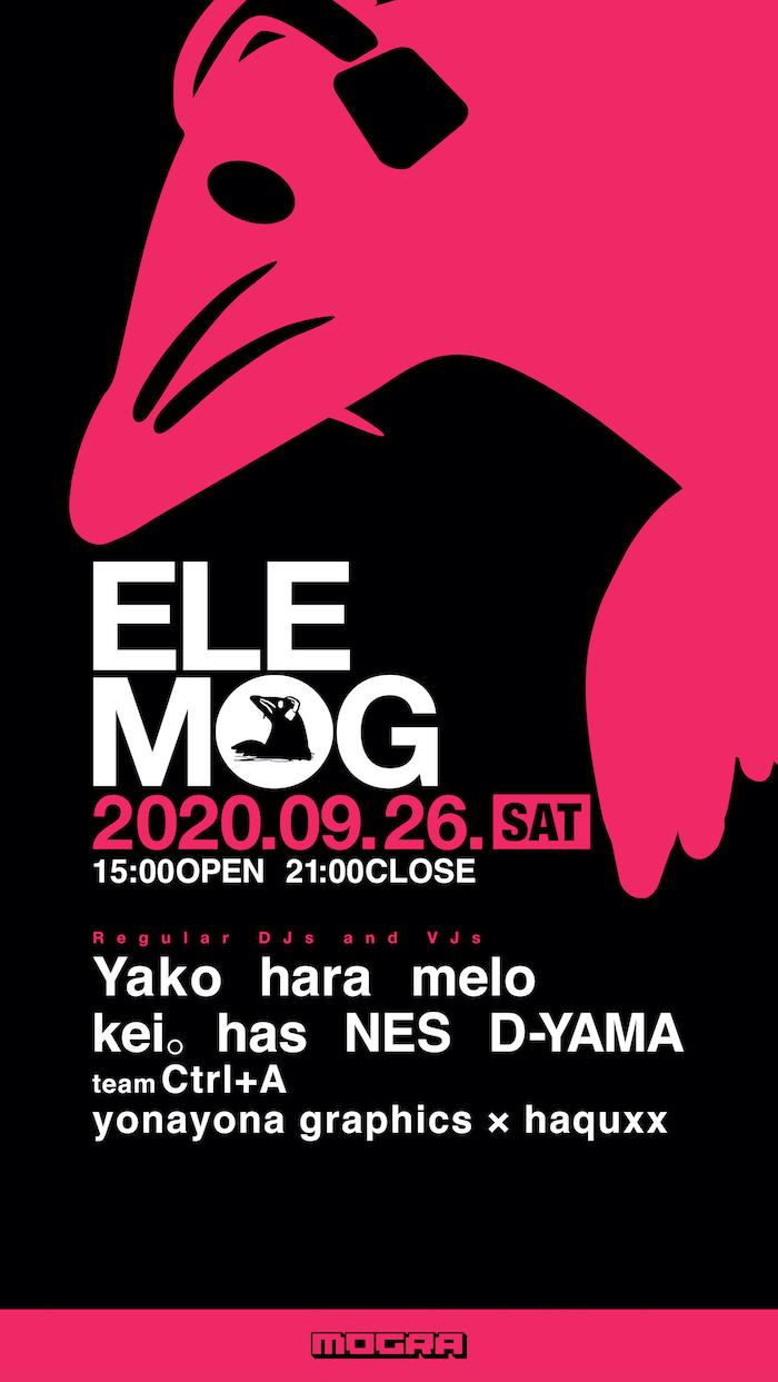 202009elemog_web_new.jpg