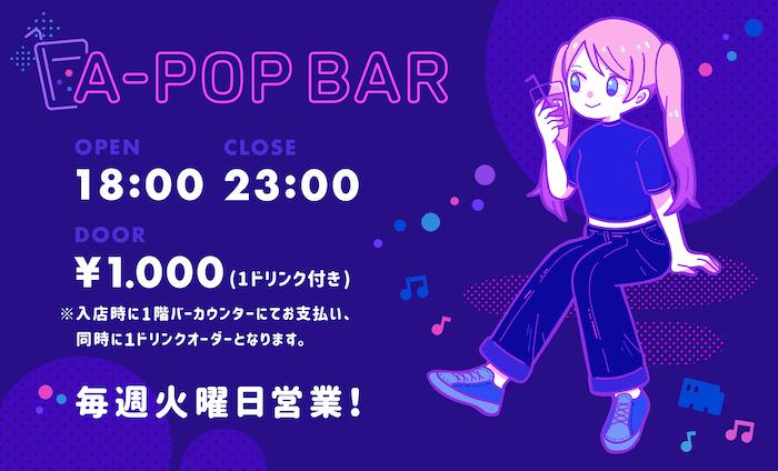 A-POP%20BAR_03_Resize.jpg