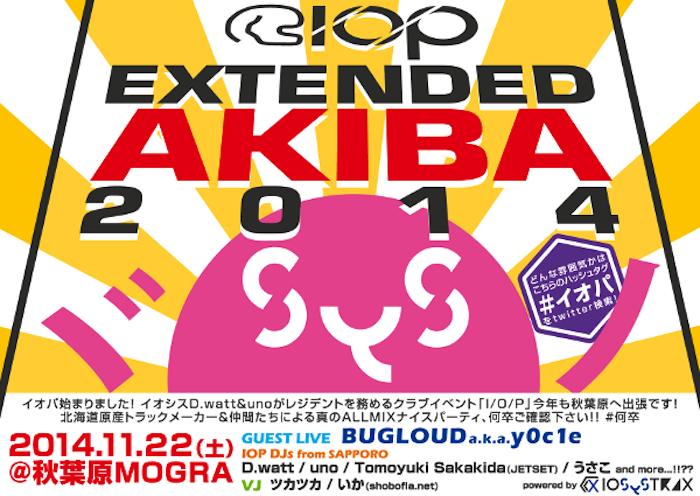 A6_flyer_akiba2014.png