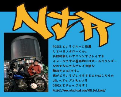 NTR%E7%B8%AE%E5%B0%8Fout.jpg