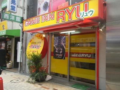 RYU01.jpg