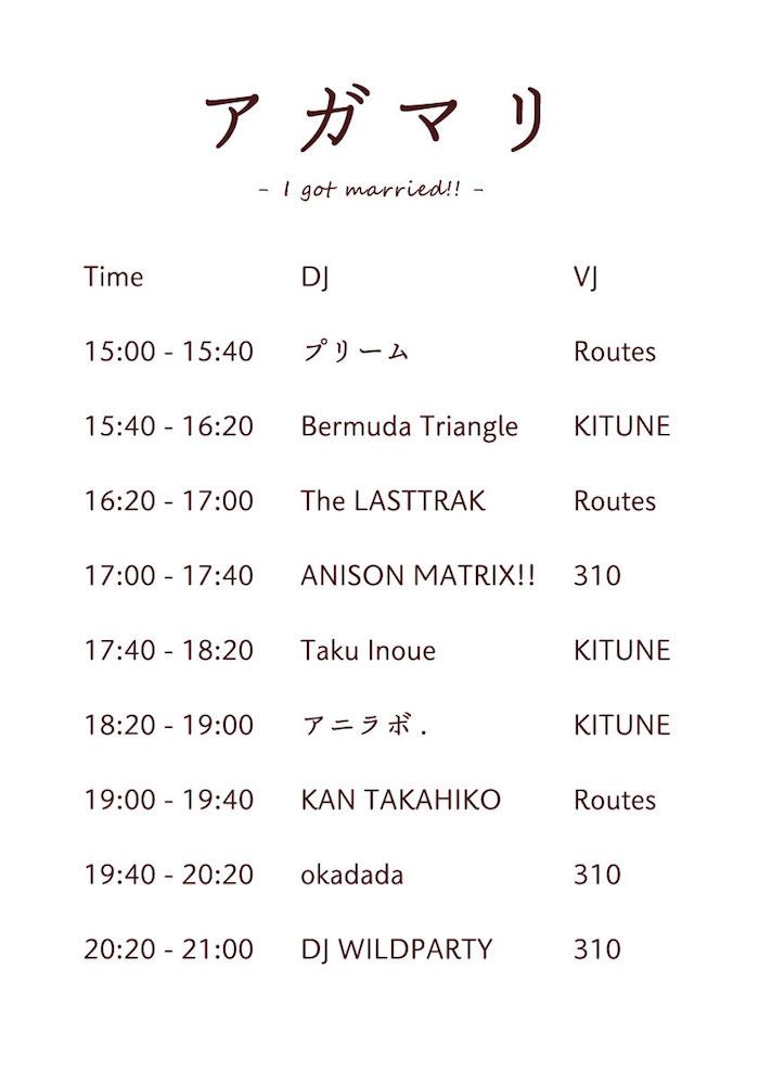 agamari_timetable_2.jpg
