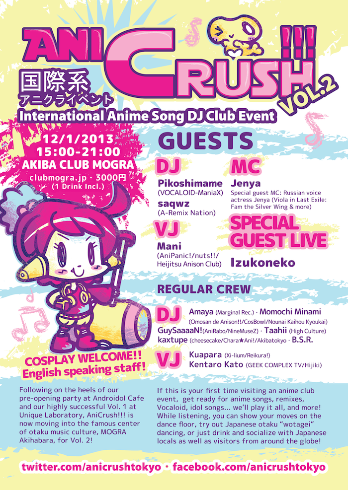 anicrush-vol-2-flyer-eng-c.png