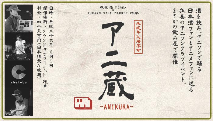anikura_asakusa.jpg
