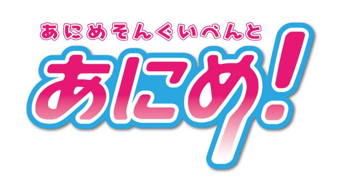 anime_logo.jpg