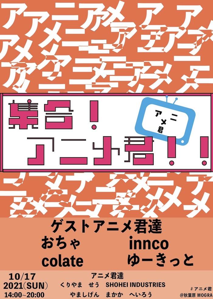 animekun_vol2_.jpg