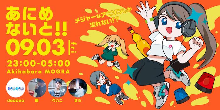 animenight0903.jpg