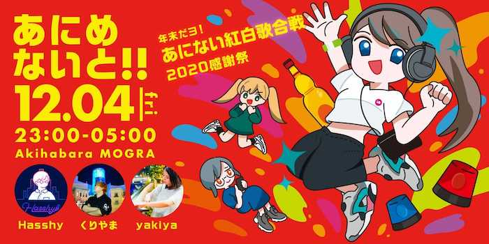 animenight2012_1.jpg