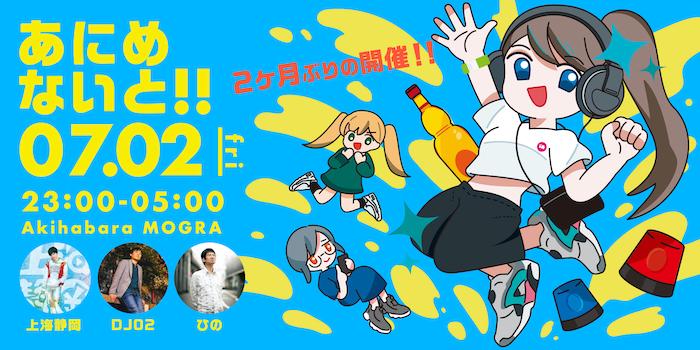 animenightmain0702.jpg