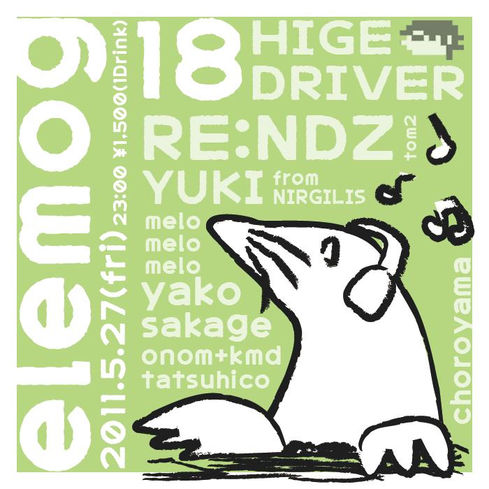 elemog18.jpg