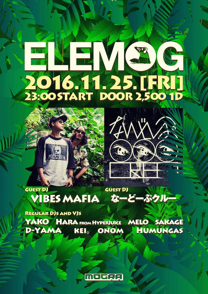 elemog201611.jpg