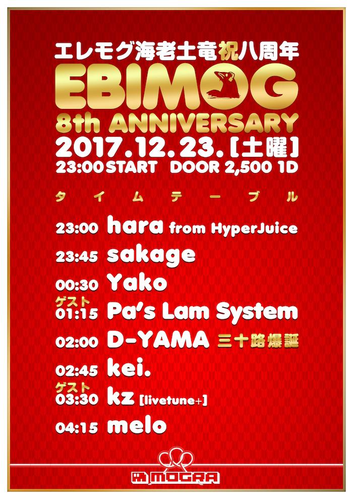 elemog201712tt.jpg