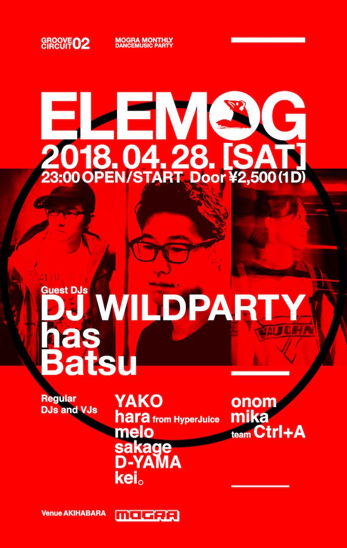 elemog201804.jpg