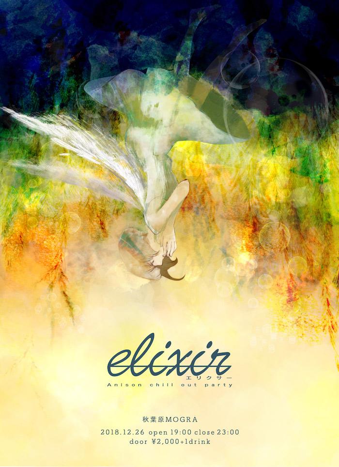 elixir%E3%83%95%E3%83%A9%E3%82%A4%E3%83%A4%E3%83%BC1219.jpg