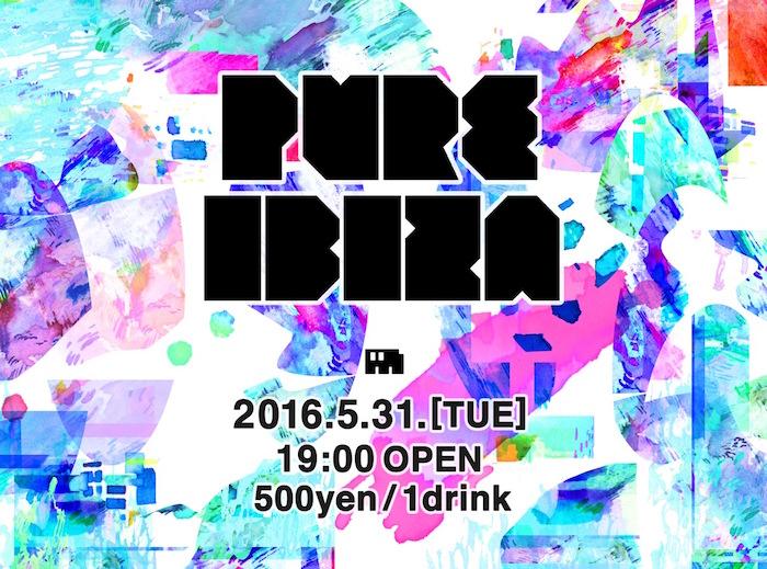 ibiza20160531.jpeg