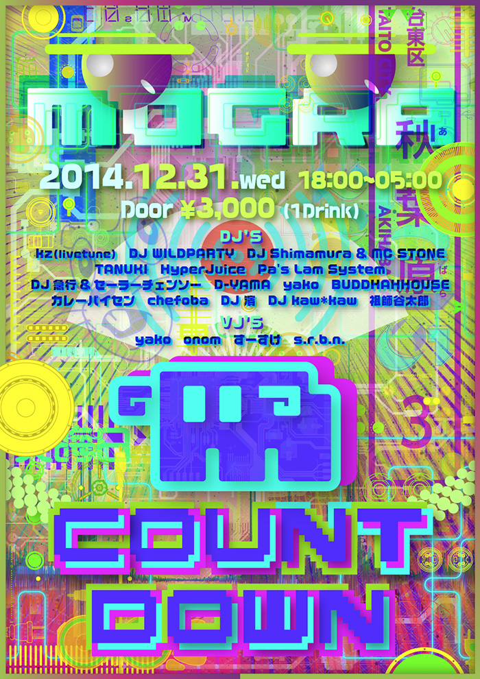 mogra141231_B2pos02.jpg