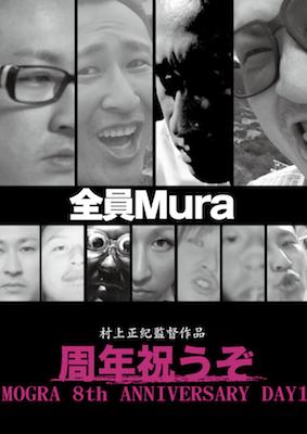 mogra8thMura.png
