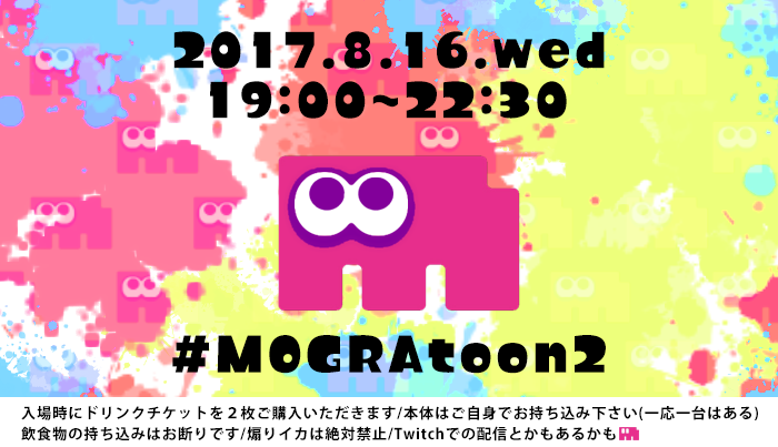 mogratoon2_08.png