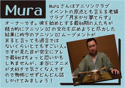 mura_anime.jpg