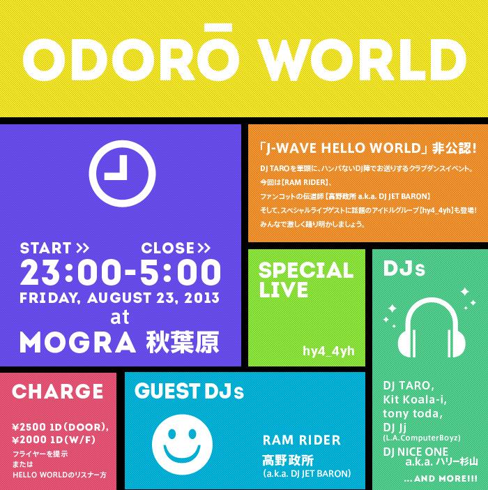odoro_world_01.jpg