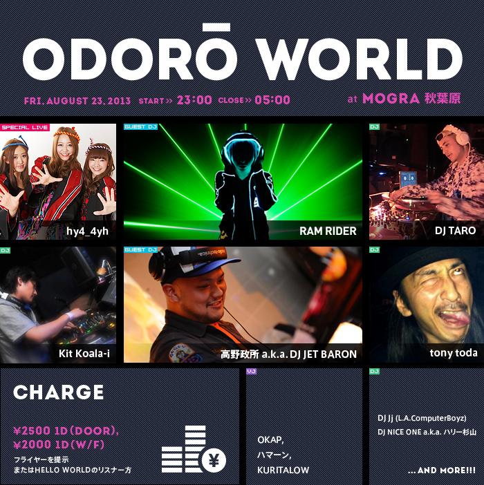 odoro_world_01ura.jpg