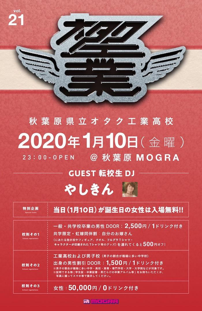 otakou_202001_main.jpg