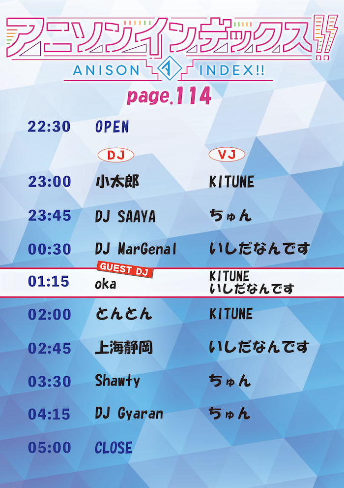 timetable114%E6%94%B9.jpg