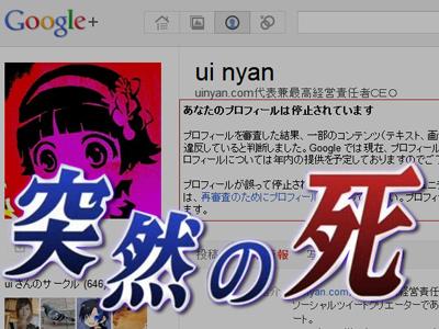 uinyan_dead.jpg