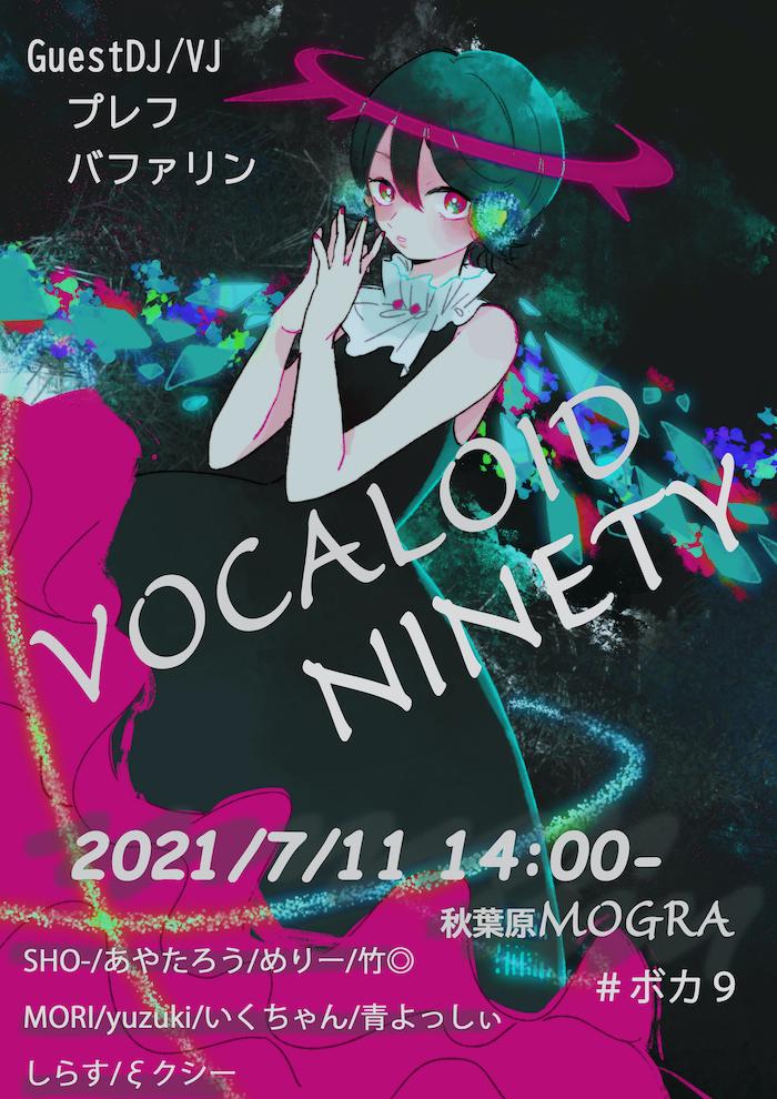 vocaloidninety_main_2107.jpg