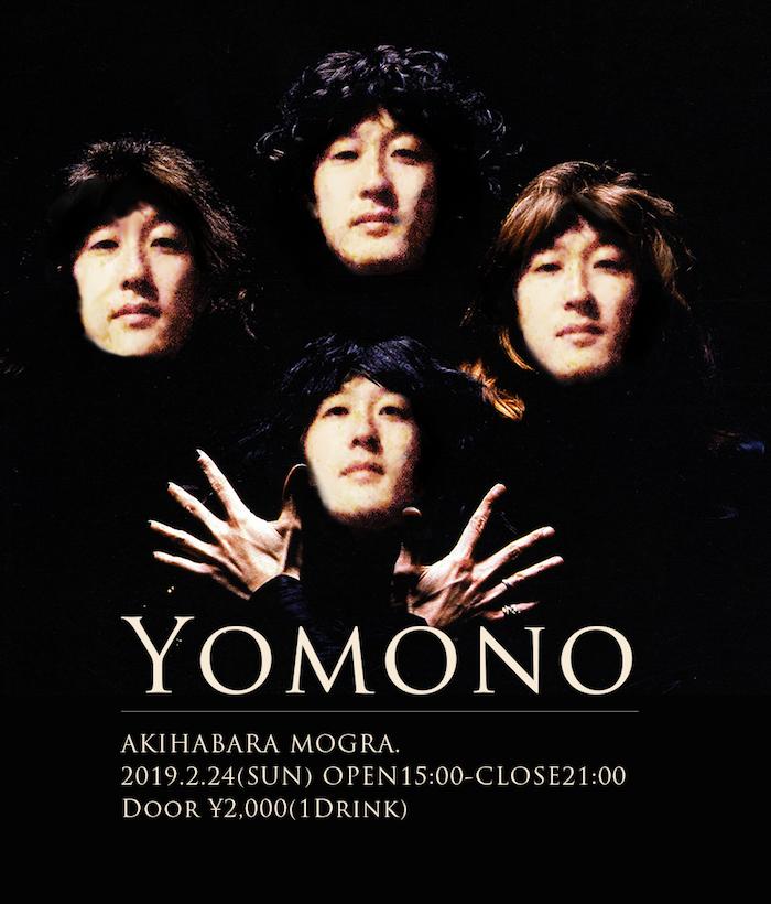 yomono2.png