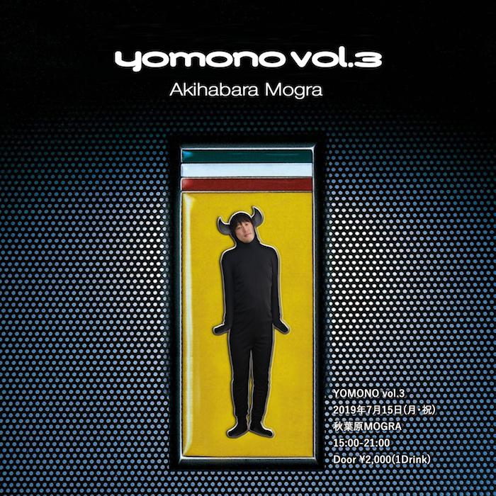 yomono3_flyer2.jpg